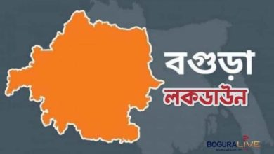 Photo of আজ বিকেল ৪ টা থেকে বগুড়া জেলা লকডাউন